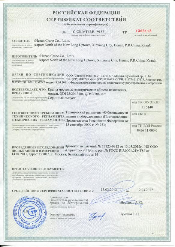 BV Certificado De Malacate, Ellsen